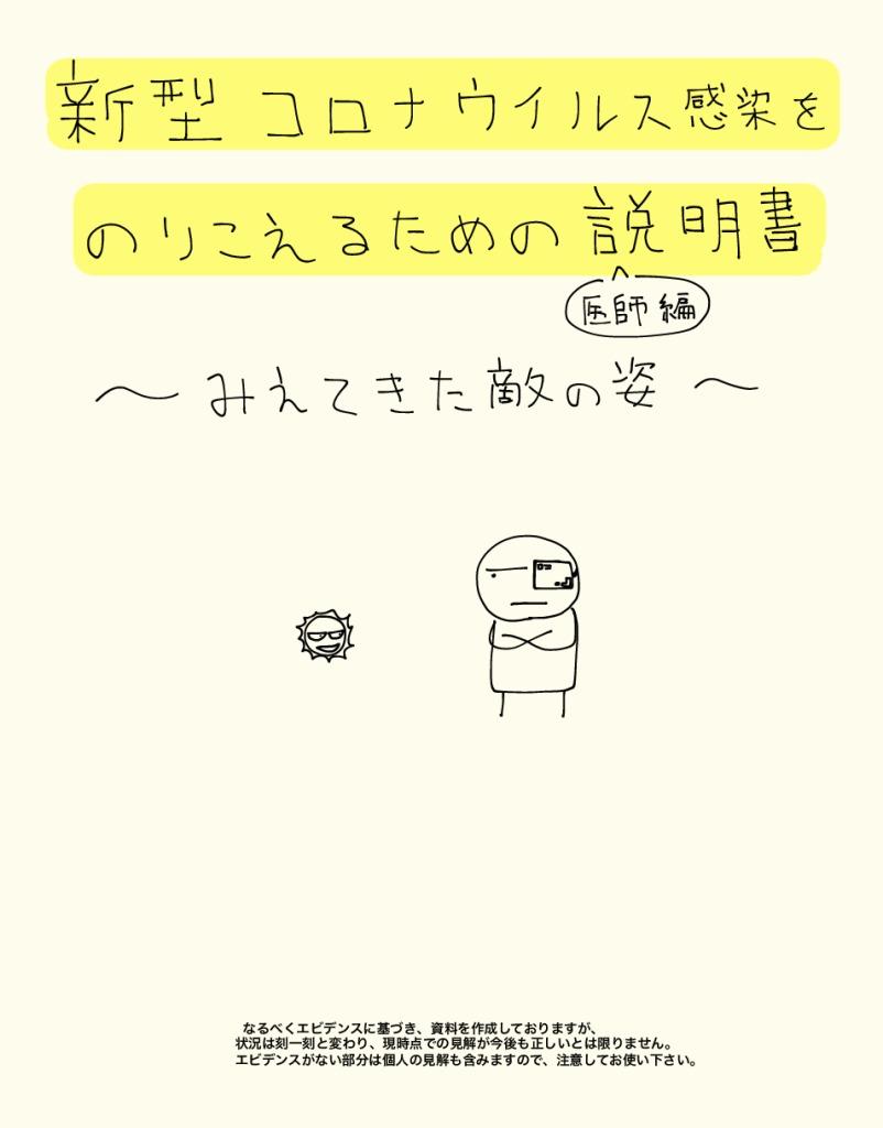 新型コロナの説明書 (医師編)