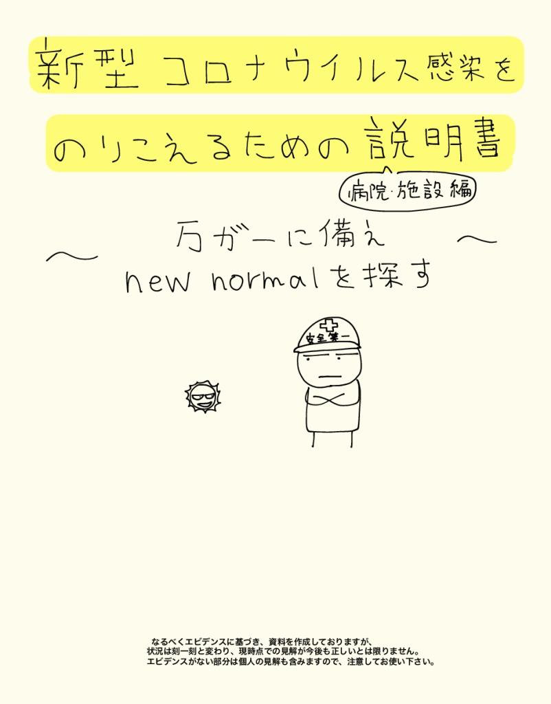 新型コロナの説明書(病院.施設編)ver.2